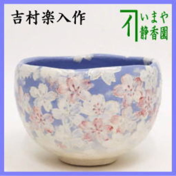 茶器 茶道具 抹茶茶碗 楽茶碗 青釉 桜尽し 吉村楽入作 送料無料 楽焼き 桜尽くし
