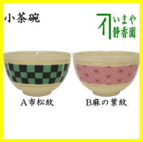 茶器 茶道具 抹茶茶碗 小茶碗 市松紋又は麻の葉紋 宮地英香作 市松 麻の葉 和柄