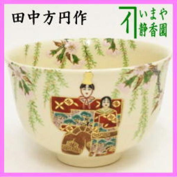 茶器 茶道具 抹茶茶碗 ひな祭り 色絵茶碗 立雛 田中方円作