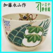 茶器 茶道具 抹茶茶碗 端午の節句 色絵茶碗 柏餅と粽 加藤永山作 子供の日 こいのぼり 鯉のぼり