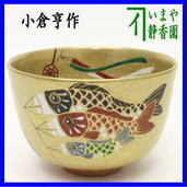 茶道具 抹茶茶碗 金砂子 鯉のぼり 小倉亨作