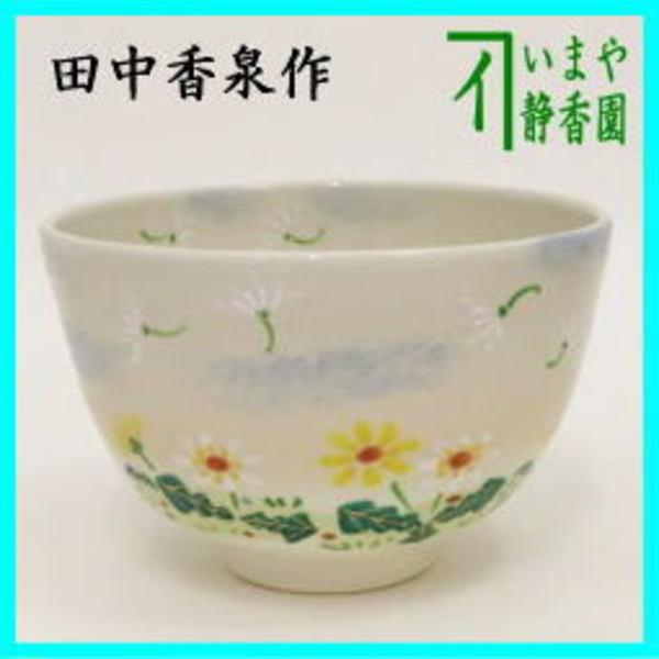 茶器 茶道具 抹茶茶碗 御本手 タンポポ 蒲公英 田中香泉作 送料無料