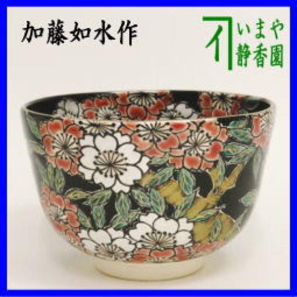 茶器 茶道具 抹茶茶碗 黒仁清 八重桜 加藤如水作 送料無料