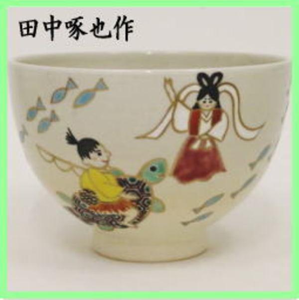 茶器 茶道具 抹茶茶碗 昔話 浦島太郎 田中啄也作 乙姫様 竜宮城