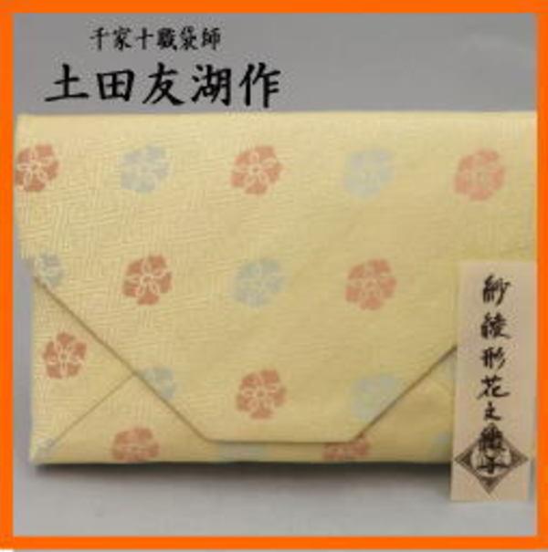 茶道具 数奇屋袋 数寄屋袋 紗綾形花文緞子 土田友湖作 千家十職 袋師 送料無料