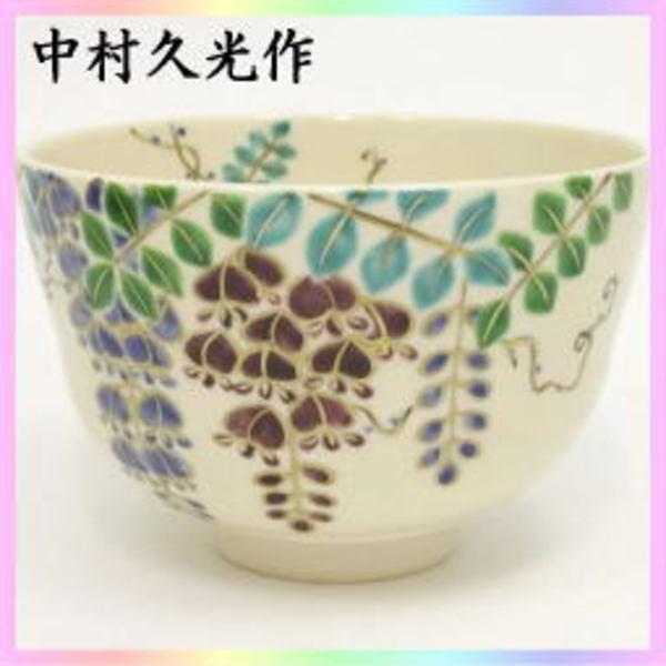 茶器 茶道具 抹茶茶碗 藤 中村久光作 色絵茶碗 藤の花