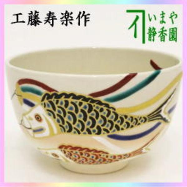 茶器 茶道具 抹茶茶碗 端午の節句 鯉のぼり 鯉幟 工藤寿楽作 送料無料 子供の日