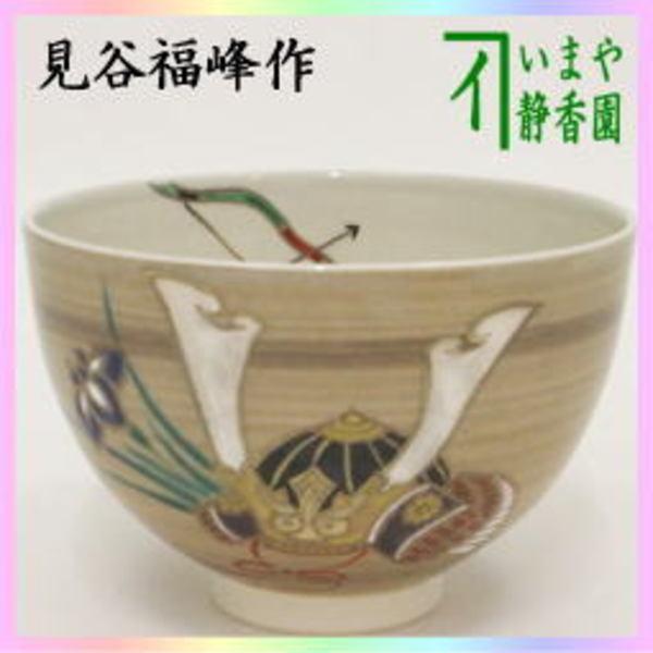 茶器 茶道具 抹茶茶碗 端午の節句 茶釉 兜 内に弓矢 見谷福峰作 子供の日