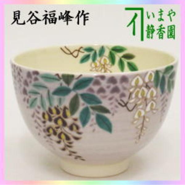 茶器 茶道具 抹茶茶碗 紫釉 藤の花 見谷福峰作 お月見 月に薄 月にすすき