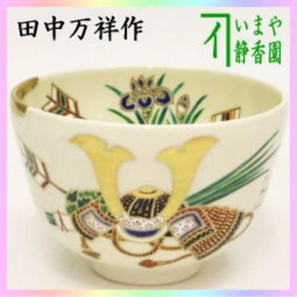茶器 茶道具 抹茶茶碗 仁清写し 端午の節句 田中万祥作