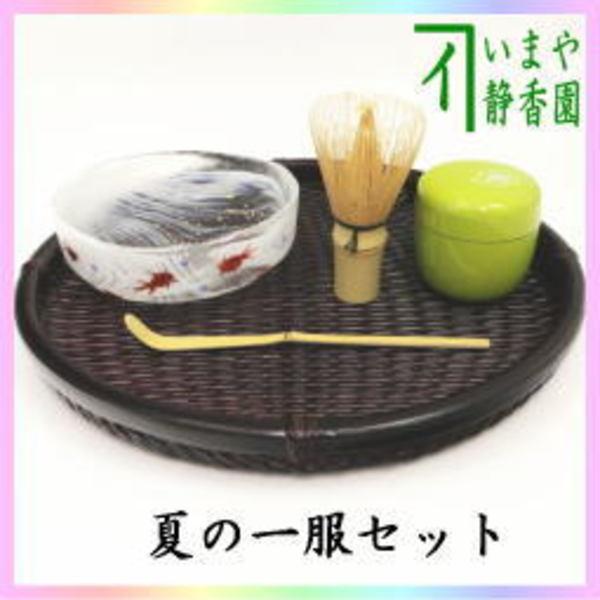 茶器 茶道具 茶道具セット 夏の一服5点セット (ガラス 抹茶茶碗 馬盥・中棗・茶筅・茶杓・柳盆)