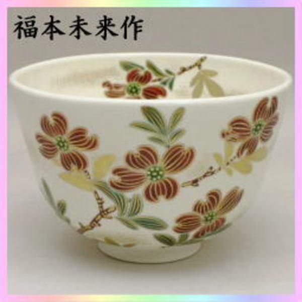 茶器 茶道具 抹茶茶碗 花水木 ハナミズキ 福本未来作 送料無料 色絵茶碗