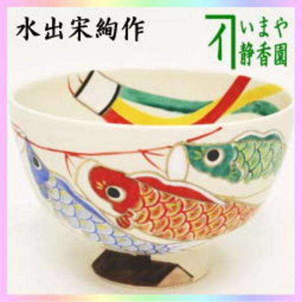 茶器 茶道具 抹茶茶碗 端午の節句 白釉 鯉のぼり 鯉幟 水出宋絢作 子供の日