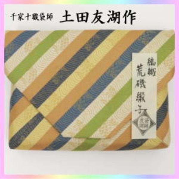 茶道具 数奇屋袋 数寄屋袋 縞織 荒磯緞子 土田友湖作 千家十職 袋師 送料無料