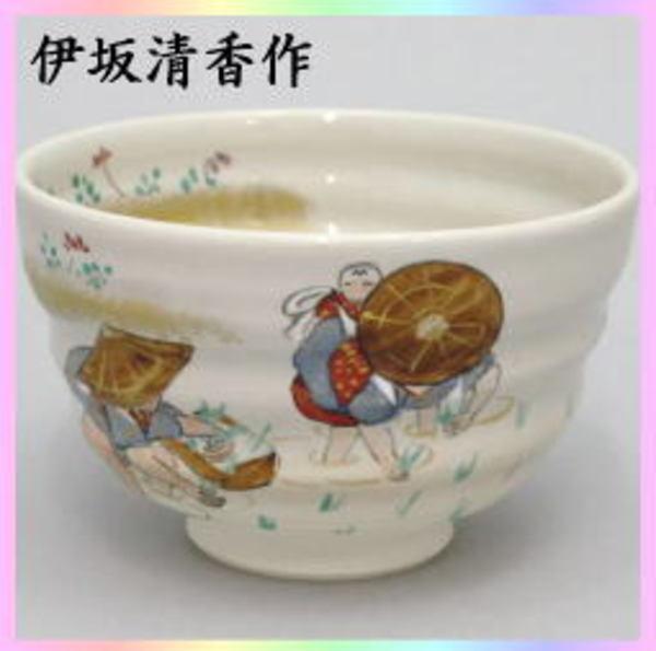 茶器 茶道具 抹茶茶碗 色絵茶碗 御本 田植え 季語 早乙女 伊坂清香作