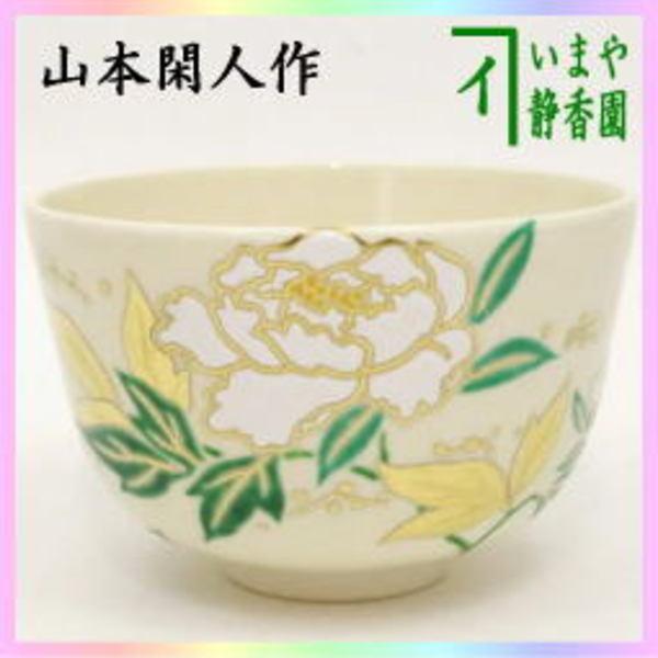 茶器 茶道具 抹茶茶碗 芍薬 しゃくやく 山本閑人作 送料無料 色絵茶碗