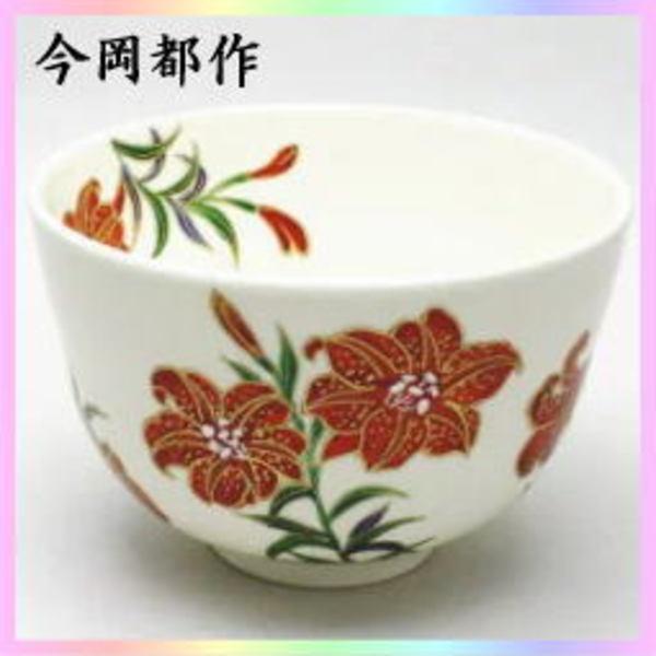 茶器 茶道具 抹茶茶碗 姫百合 今岡都作 送料無料 色絵茶碗
