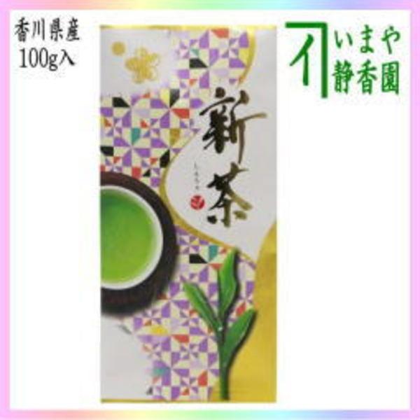 日本茶 緑茶 煎茶 香川県産 新茶 紫 100g入 全国一律送料無料 香川茶