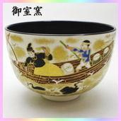 茶道具 抹茶茶碗 黒仁清写 鵜飼 御室窯   送料無料  茶器 風景 色絵茶碗
