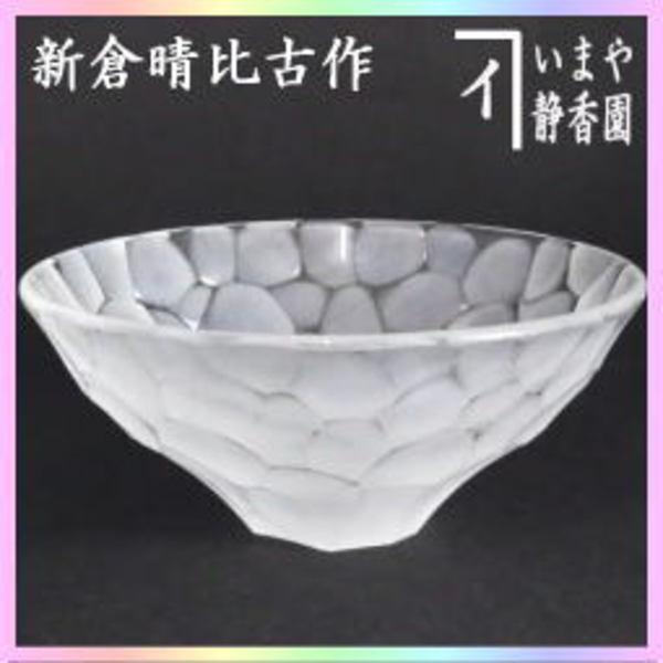 茶器 茶道具 ガラス抹茶茶碗 硝子抹茶茶碗 ガラス 硝子 氷点 新倉晴比古作 非耐熱硝子