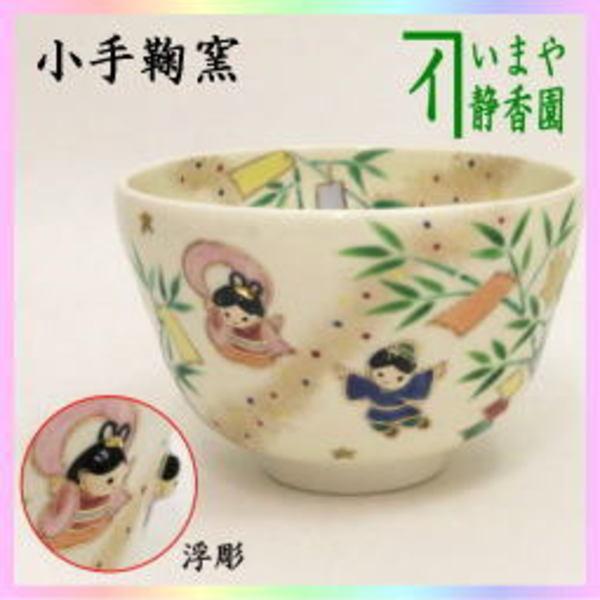 茶器 茶道具 抹茶茶碗 仁清写し 七夕 織姫と彦星浮彫 小手鞠窯  送料無料 笹飾り