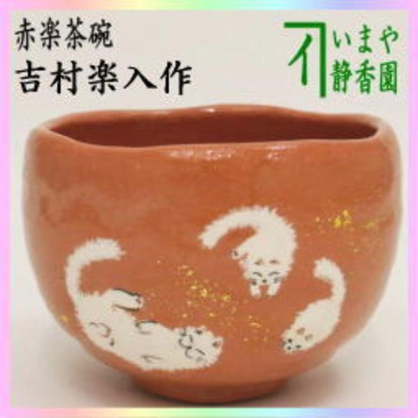 茶器 茶道具 抹茶茶碗 赤楽茶碗 六猫 吉村楽入作 赤楽焼き 無病 六瓢