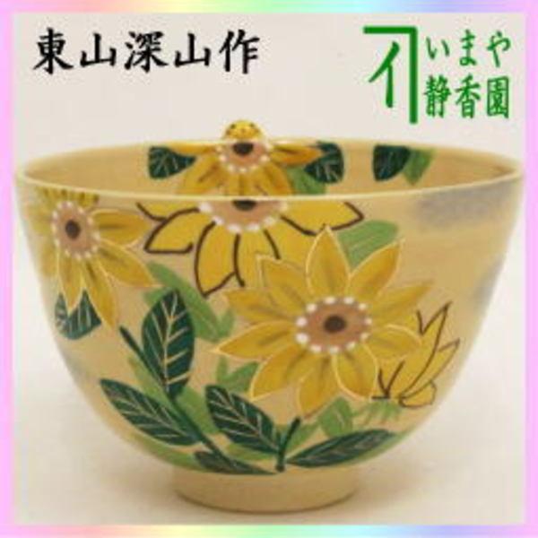 茶器 茶道具 抹茶茶碗 色絵茶碗 向日葵にみつばち 東山深山作 京焼き 蜜蜂 ミツバチ