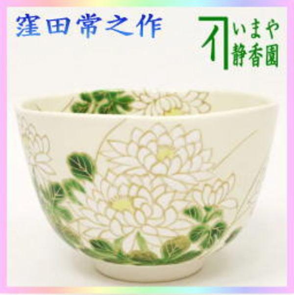 茶器 茶道具 抹茶茶碗 白菊 壱休窯 窪田常之 送料無料 色絵茶碗