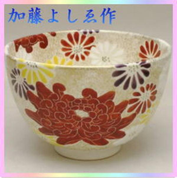 茶器 茶道具 抹茶茶碗 金砂子 菊 きく 加藤よしゑ作