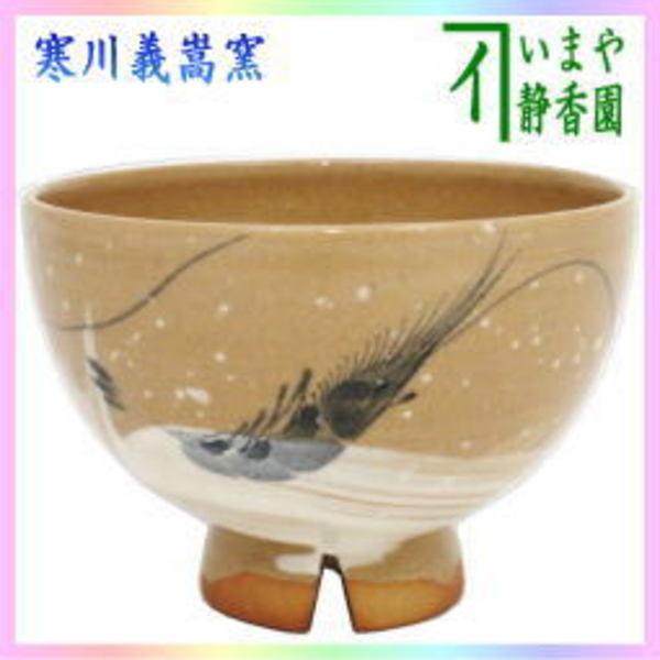 茶器 茶道 茶道具 抹茶茶碗 古曾部焼き 波に海老 割高台 寒川義嵩窯