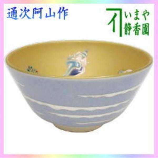 茶器 茶道具 抹茶茶碗 海開き 通次阿山作