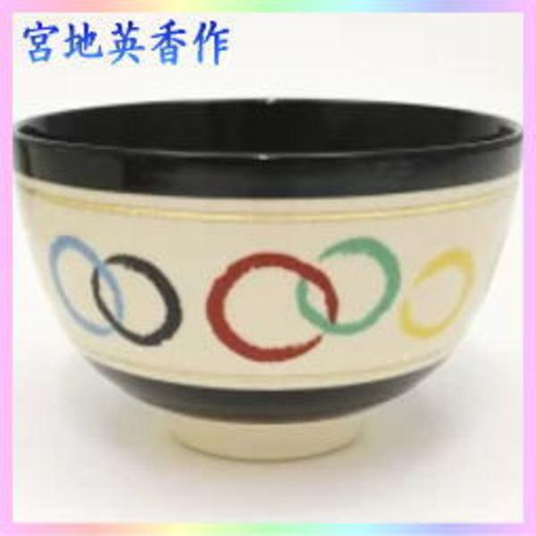 茶器 茶道具 抹茶茶碗 黒仁清 五色円相 宮地英香作 茶道