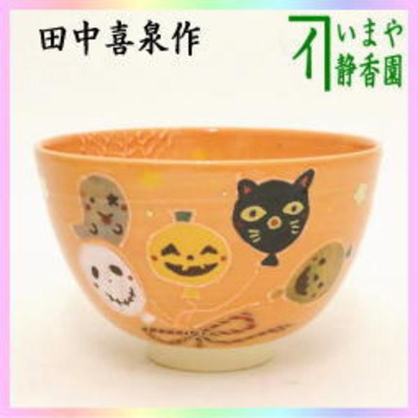茶器 茶道具 抹茶茶碗 ハロウィン 田中喜泉作