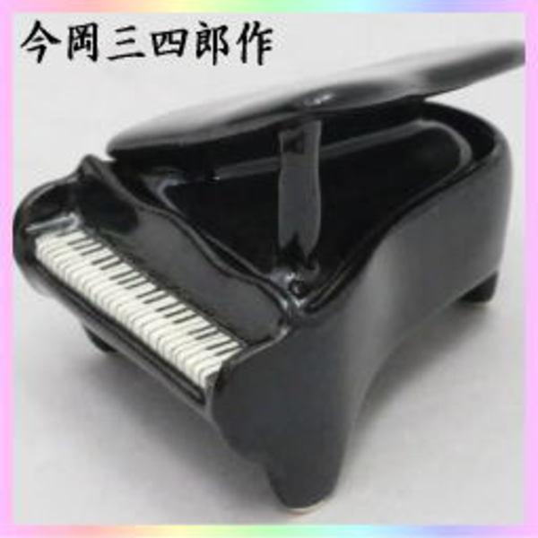 茶器 茶道具 香合 ピアノ 今岡三四郎作