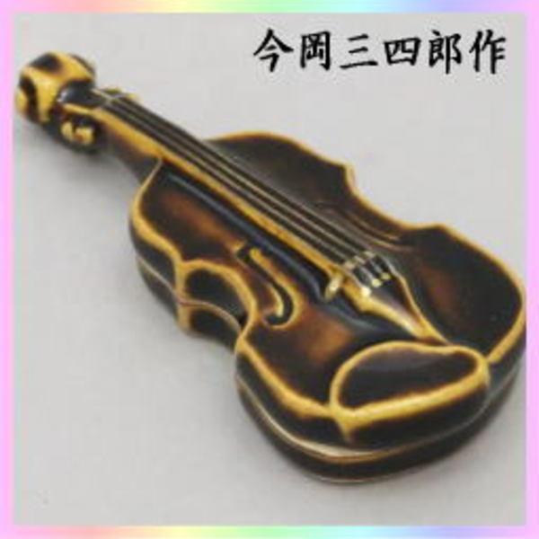茶器 茶道具 香合 バイオリン 今岡三四郎作