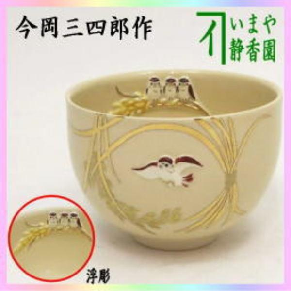 茶器 茶道具 抹茶茶碗 稲穂に雀 浮彫雀 今岡三四郎作