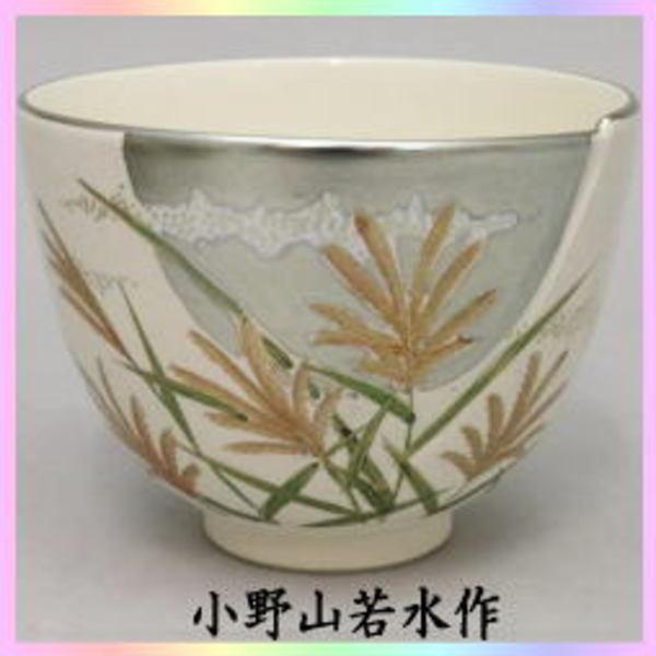 茶器 茶道 抹茶茶碗 白釉 綴目 月に芒 小野山若水作