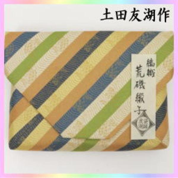 茶道具 数奇屋袋 数寄屋袋 縞織 荒磯緞子 土田友湖作 千家十職 袋師