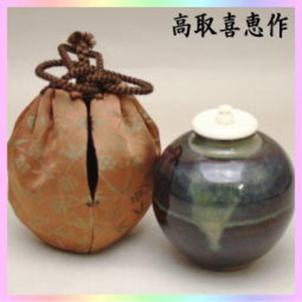 茶器 茶道具 茶入 お濃茶器 文琳 高取焼き 高取喜恵作 仕服 笹蔓緞子