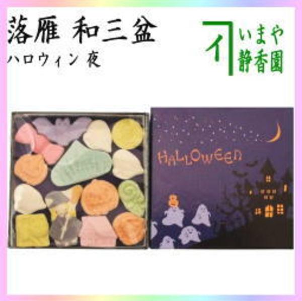 お菓子 和菓子 干菓子 落雁 らくがん 和三盆糖 ハロウィン 夜 千代箱 ばいこう堂