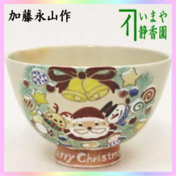 茶器 茶道具 抹茶茶碗 クリスマス クリスマスリース 加藤永山作