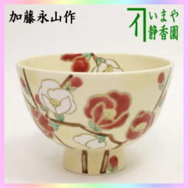 茶器 茶道具 抹茶茶碗 色絵茶碗 寒木瓜 かんぼけ 加藤永山作