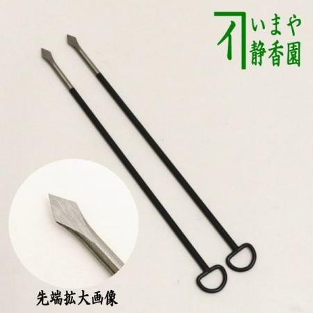 【茶器/茶道具 炭道具】 炭割火箸