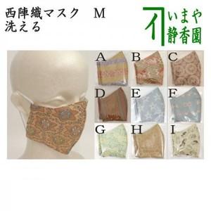 【日用品/雑貨 マスク】 和装マスク 西陣織り M 男女兼用 (和フォーマルマスク)