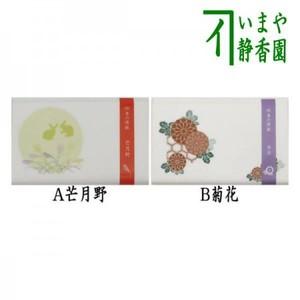 【茶器/茶道具 懐紙】 芒月野(兎)又は菊花 1帖~(季節の懐紙)
