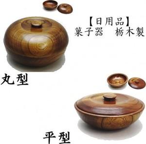 【日用品 菓子器/菓子鉢】 菓子器 丸型又は平型 栃製