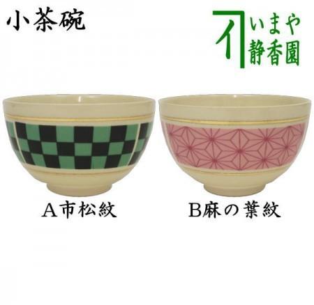 【茶器/茶道具 抹茶茶碗】 小茶碗 市松紋又は麻の葉紋 宮地英香作