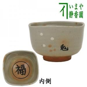【茶器/茶道具 抹茶茶碗】 御本手 節分 四方 鬼 内福の字 山川巌窯