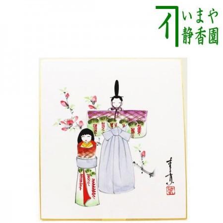 【茶器/茶道具 色紙画賛 ひな祭り】 直筆 立雛の画 久田春景画