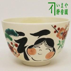 【茶器/茶道具 抹茶茶碗 節分】 福笑い 福の字 水出宋絢作